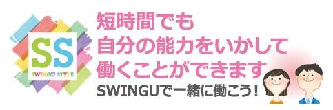 SWINGUで見学・体験会  開催!